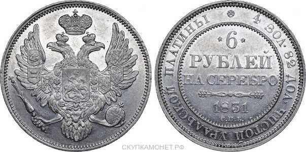 6 рублей 1831 года, Николай 1, фото 1