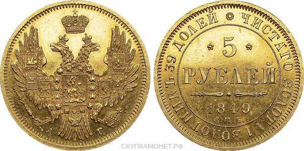 5 рублей 1849 года, Николай 1, фото 1