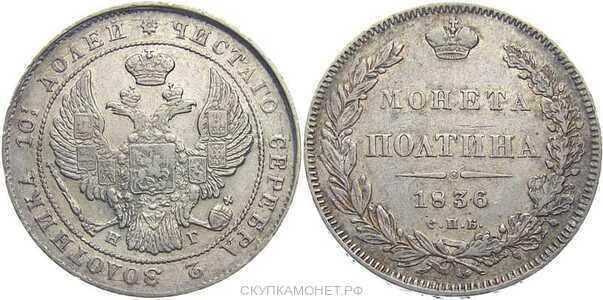 Полтина 1836 года, Николай 1, фото 1
