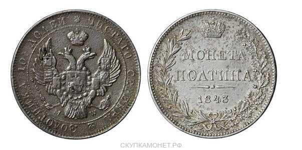 Полтина 1843 года, Николай 1, фото 1