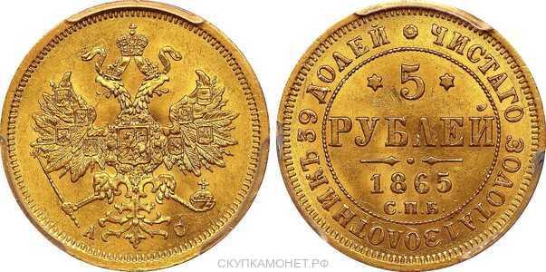 5 рублей 1865 года СПБ-АС СПБ-СШ (золото, Александр II), фото 1