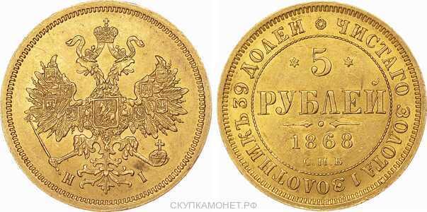5 рублей 1868 года СПБ-НI (золото, Александр II), фото 1