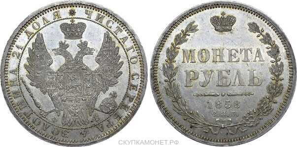 1 рубль 1858 года СПБ-ФБ (серебро, Александр II), фото 1