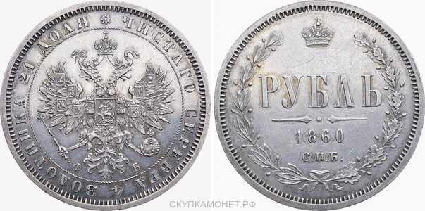 1 рубль 1860 года СПБ-ФБ (серебро, Александр II), фото 1
