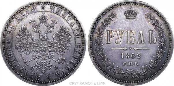 1 рубль 1862 года СПБ-МИ (Александр II, серебро), фото 1