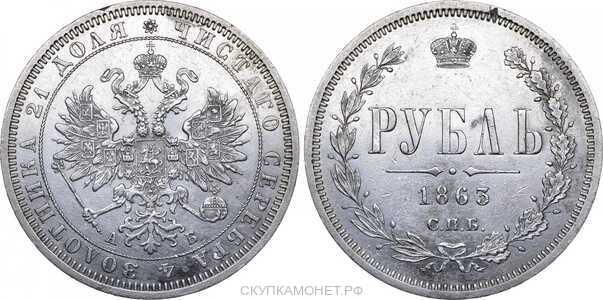 1 рубль 1863 года СПБ-АБ (Александр II, серебро), фото 1