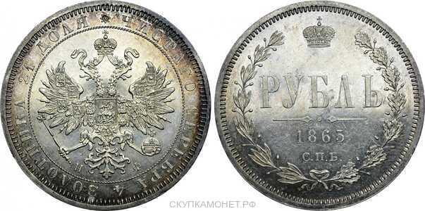 1 рубль 1865 года СПБ-НФ (Александр II, серебро), фото 1