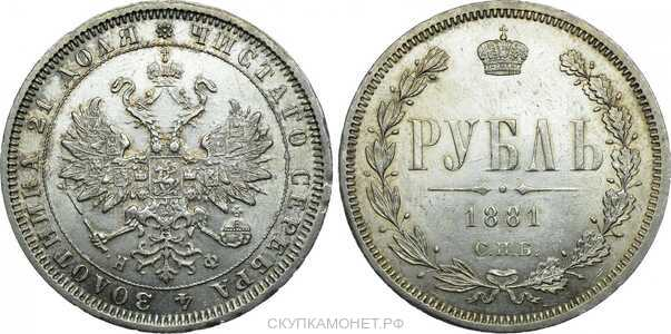 1 рубль 1881 года СПБ-НФ (Александр II, серебро), фото 1