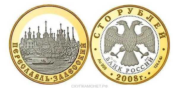 """100 рублей 2008 """"Переславль-Залесский"""", фото 1"""