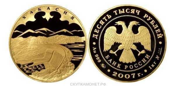 10000 рублей 2007 год (золото, 300-летие вхождения Хакасии в состав России), фото 1