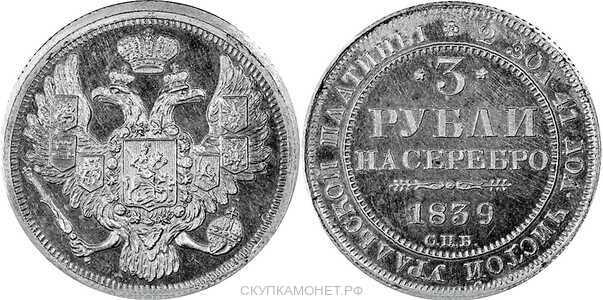 3 рубля 1839 года, Николай 1, фото 1