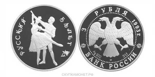 3 рубля 1993 Русский балет. Танцующая пара, фото 1