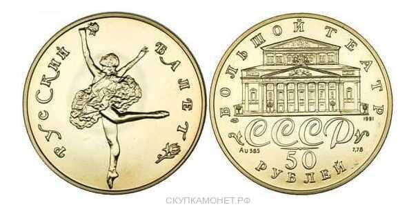 50 рублей 1991 год (золото, Русский балет) ЛМД, фото 1