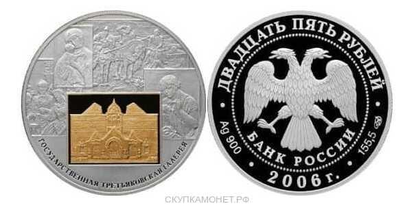 """25 рублей 2006 """"Государственная Третьяковская Галерея"""", фото 1"""