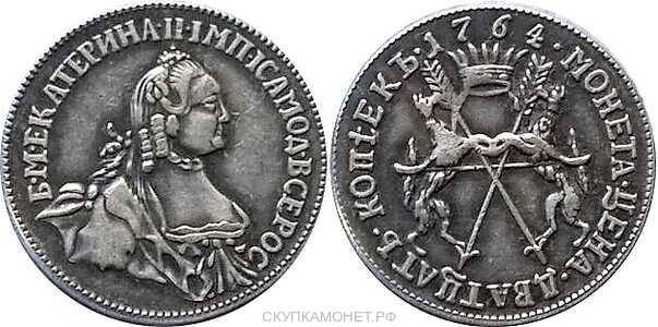 20 копеек 1764 год года, Екатерина 2, фото 1