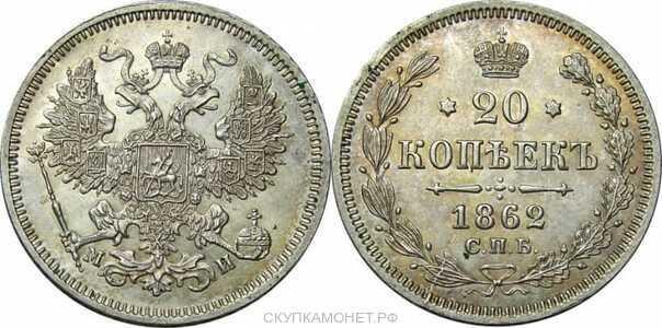 20 копеек 1862 года СПБ-МИ (Александр II, серебро), фото 1
