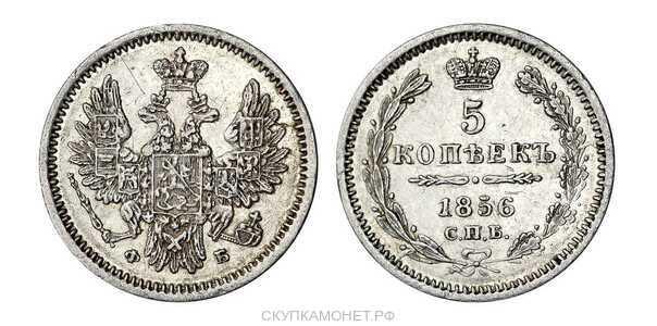 5 копеек 1856 года СПБ-ФБ (Александр II, серебро), фото 1
