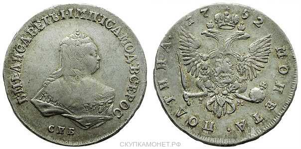 Полтина 1752 года, Елизавета 1, фото 1