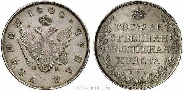 1 рубль 1808 года, Александр 1, фото 1
