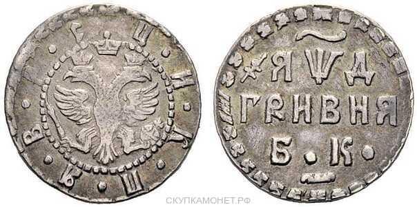 Гривна 1704 года, Петр 1, фото 1