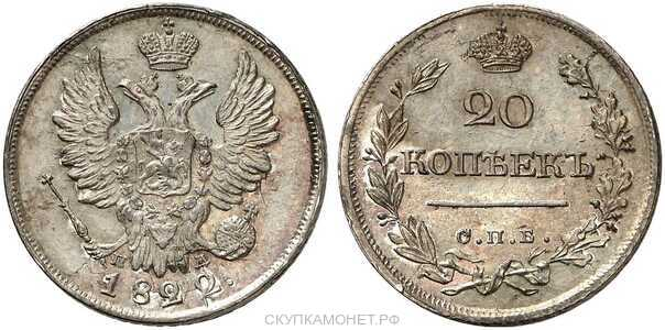 20 копеек 1822 года, Александр 1, фото 1