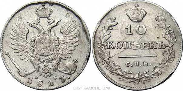 10 копеек 1813 года, Александр 1, фото 1