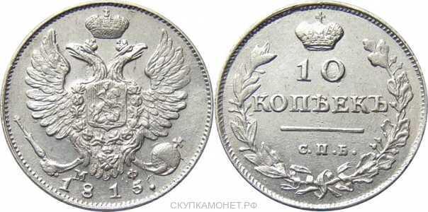 10 копеек 1815 года, Александр 1, фото 1