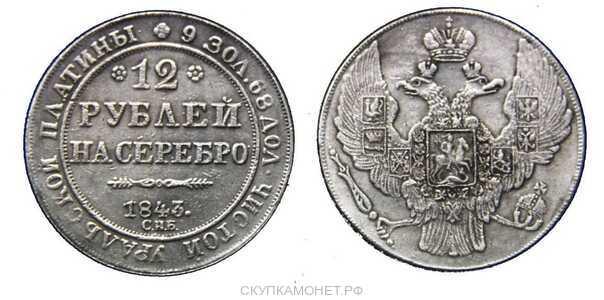 12 рублей 1843 года, Николай 1, фото 1