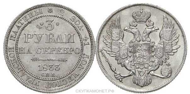 3 рубля 1833 года, Николай 1, фото 1