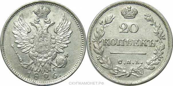 20 копеек 1826 года, Николай 1, фото 1