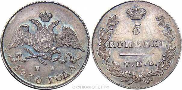5 копеек 1830 года, Николай 1, фото 1