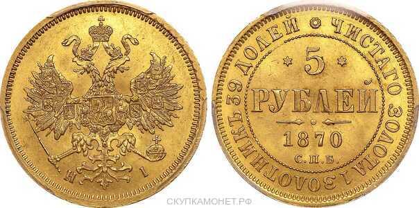 5 рублей 1870 года СПБ-НI (золото, Александр II), фото 1