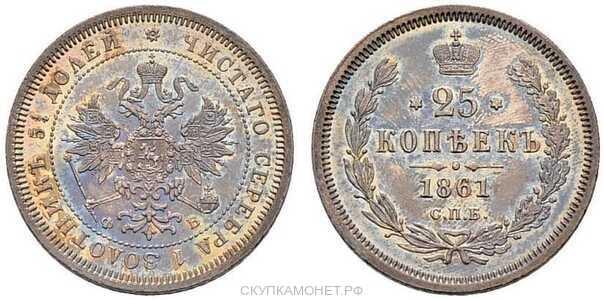 25 копеек 1861 года СПБ-ФБ (Александр II, серебро), фото 1