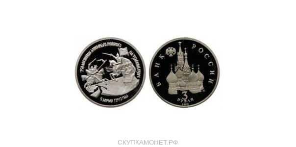 3 рубля 1992 года Александр Невский - PROOF, фото 1