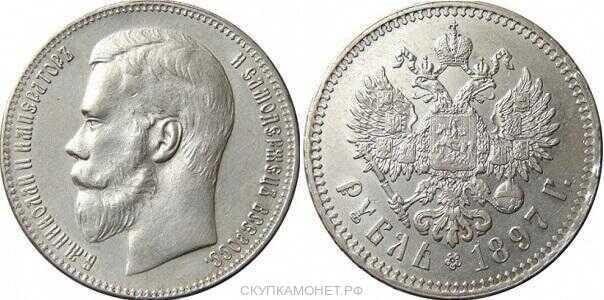 1 рубль 1897 года, фото 1