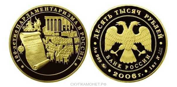 10000 рублей 2006 год (золото, 100-летие парламентаризма в России), фото 1