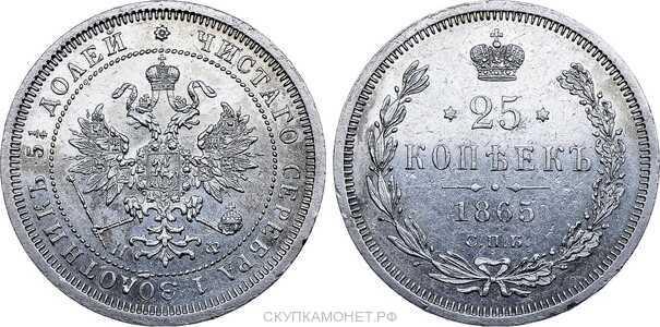 25 копеек 1865 года СПБ-НФ (Александр II, серебро), фото 1
