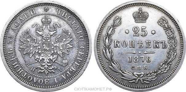 25 копеек 1876 года СПБ-НI (Александр II, серебро), фото 1