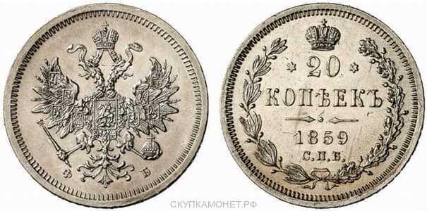 20 копеек 1859 года СПБ-ФБ (Александр II, серебро), фото 1