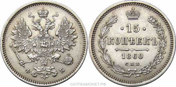 15 копеек 1860 года СПБ-ФБ (серебро, Александр II), фото 1