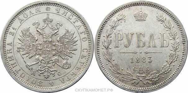 1 рубль 1883 года СПБ-НФ (серебро, Александр III), фото 1