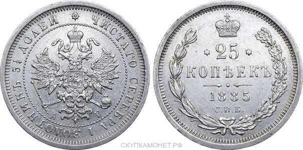 25 копеек 1885 года (Александр III, серебро), фото 1
