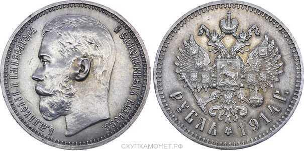 1 рубль 1914 года (ВС, Николай II, серебро), фото 1
