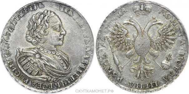 1 рубль 1721 года, Петр 1, фото 1