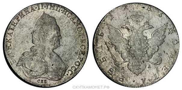 1 рубль 1785 года, Екатерина 2, фото 1