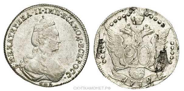 20 копеек 1779 года, Екатерина 2, фото 1