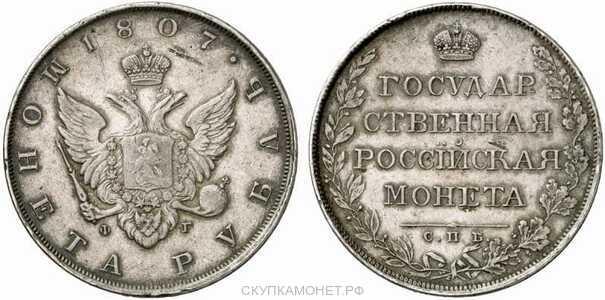 1 рубль 1807 года, Александр 1, фото 1