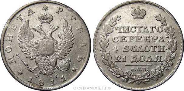 1 рубль 1811 года, Александр 1, фото 1