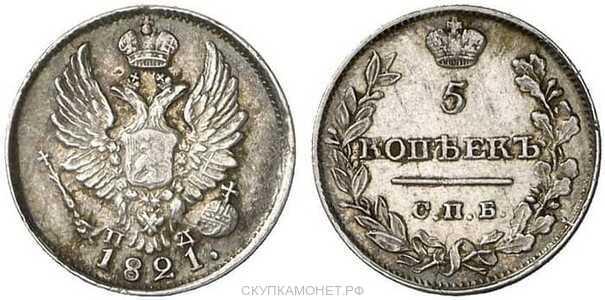 5 копеек 1821 года, Александр 1, фото 1