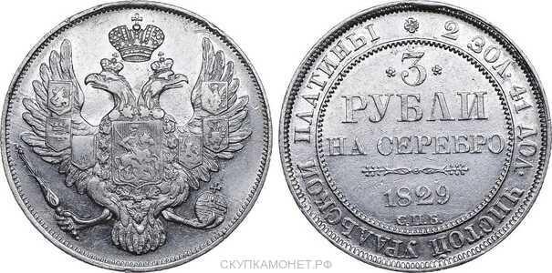 3 рубля 1829 года, Николай 1, фото 1